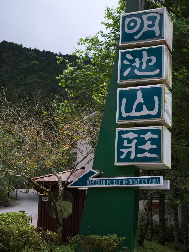 20140503 明池森林遊樂區